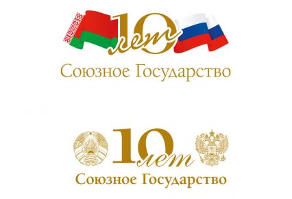 10 летие Союзного государства