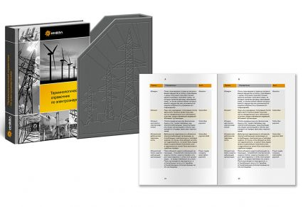 Инвэл - справочник по электроэнергетике